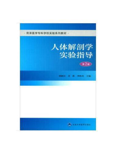 人体解剖学实验指导(第2版)