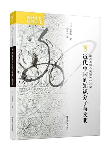 海外中国研究·近代中国的知识分子与文明