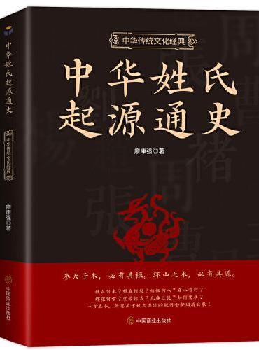 中华姓氏起源通史