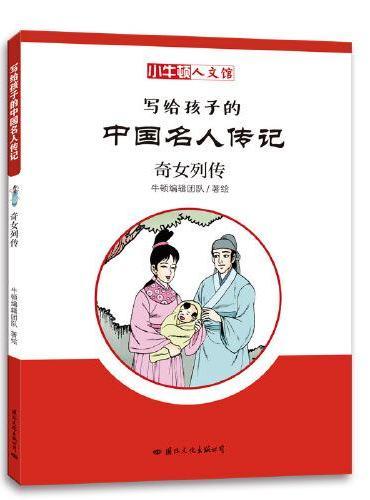 小牛顿人文馆·写给孩子的中国名人传记 C辑:奇女列传