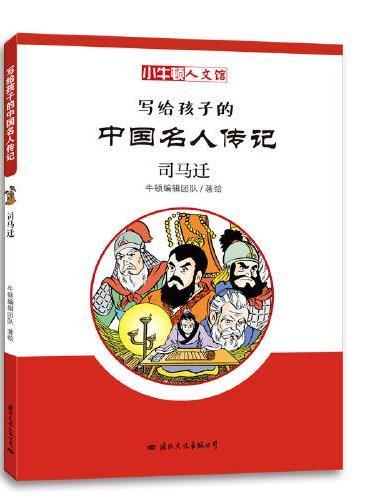 小牛顿人文馆·写给孩子的中国名人传记 C辑:司马迁