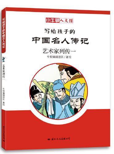 小牛顿人文馆·写给孩子的中国名人传记 C辑:艺术家列传一