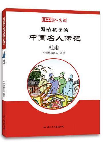 小牛顿人文馆·写给孩子的中国名人传记 C辑:杜甫