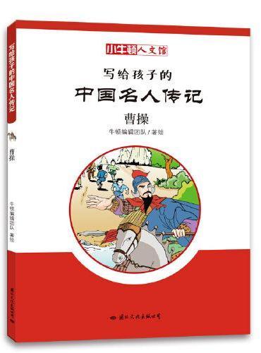 小牛顿人文馆·写给孩子的中国名人传记 C辑:曹操