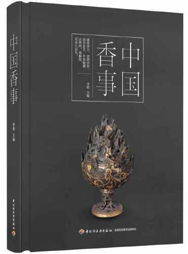 中国香事[精装大本]