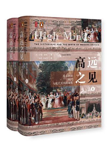 思想会·高远之见:维多利亚时代与现代英国的诞生(套装全2册)