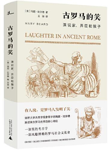 新民说·古罗马的笑:演说家、弄臣和猴子