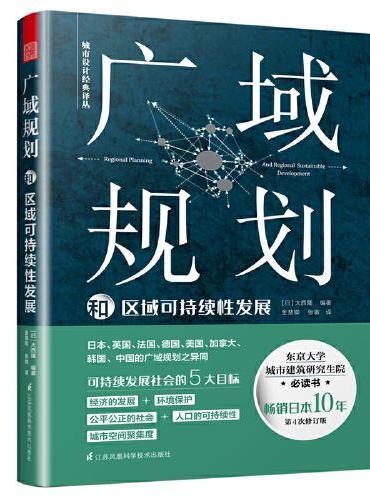 广域规划和区域可持续性发展(日本规划经典轻松读懂广域规划)