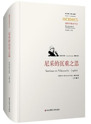 尼采的沉重之思(西方传统·经典与解释·施特劳斯讲学录)