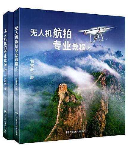 无人机航拍专业教程(上下册)