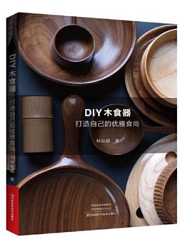 DIY木食器:打造自己的优雅食尚
