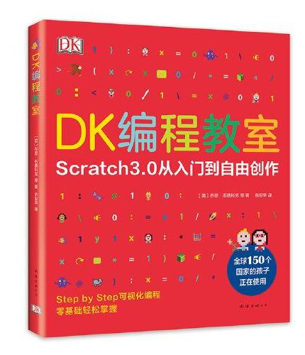 DK编程教室