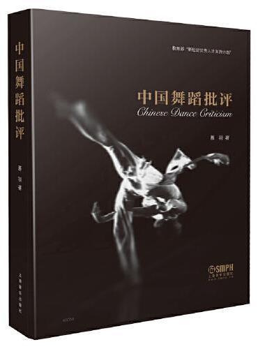 """中国舞蹈批评 慕羽著 教育部""""新世纪优秀人才支持计划""""图书 上海音乐出版社部""""新世纪优秀人才支持计划""""图书 上海音乐出版社"""