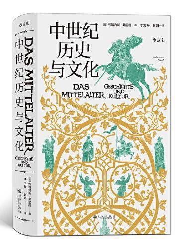 汗青堂系列057·中世纪历史与文化