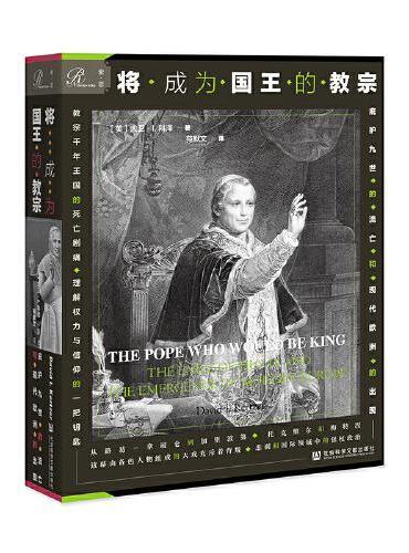 索恩丛书·将成为国王的教宗:庇护九世的流亡与现代欧洲的出现