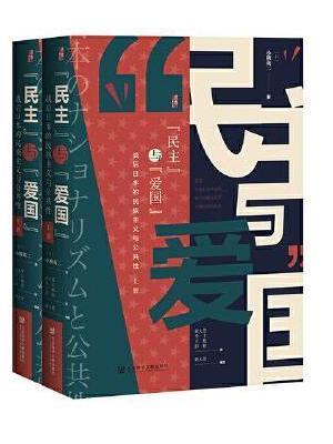 民主与爱国:战后日本的民族主义与公共性(套装全2册)