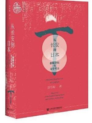 九色鹿·从长安到日本:都城空间与文学考古