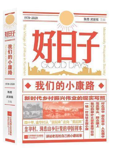好日子:我们的小康路(精装)——南京大学口述历史丛书