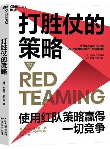 打胜仗的策略:使用红队策略赢得一切竞争