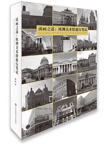 读画之道:欧洲美术馆旅行笔记