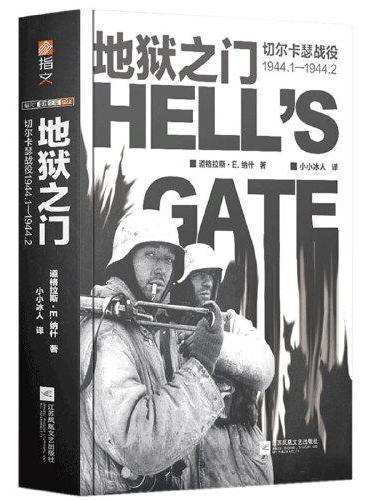 地狱之门:切尔卡瑟战役1944.1—1944.2