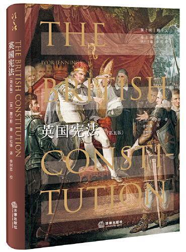 英国宪法(第五版)