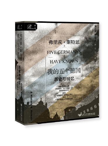 索恩丛书·我的五个德国:历史与回忆