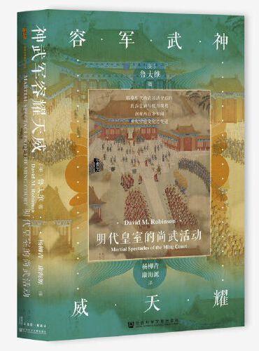 甲骨文丛书·神武军容耀天威:明代皇室的尚武活动