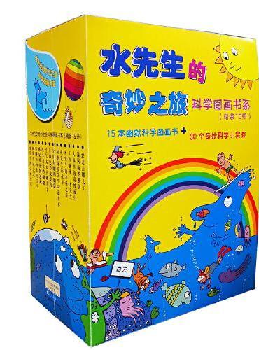 水先生的奇妙之旅科学图画书系(精装共15册)