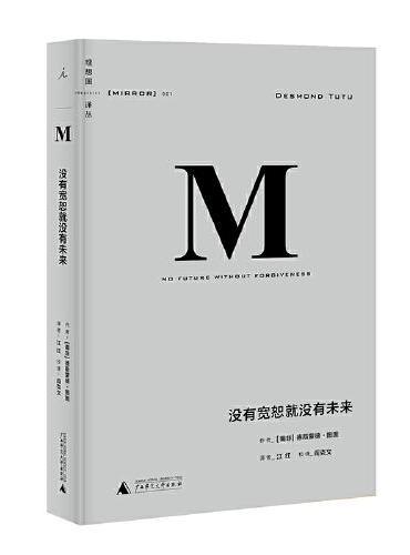 理想国译丛·没有宽恕就没有未来(NO:001)