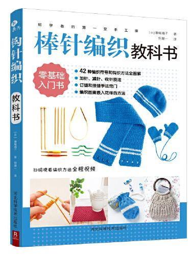 初学者的第一堂手工课:棒针编织教科书