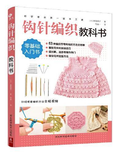 初学者的第一堂手工课:钩针编织教科书