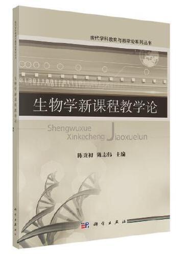 生物学新课程教学论