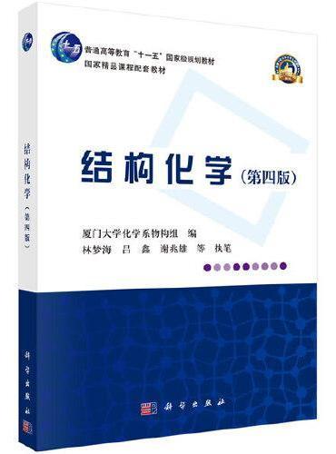 结构化学(第四版)
