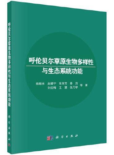 呼伦贝尔草原生物多样性与生态系统功能