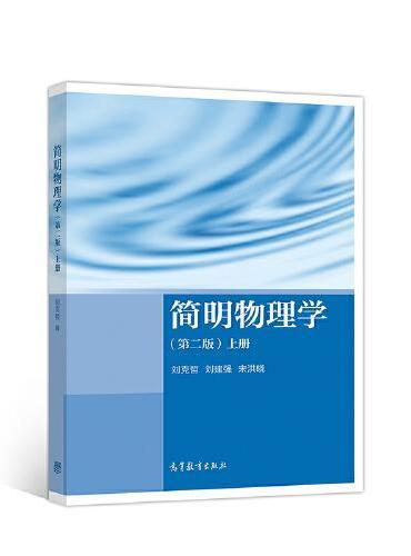 简明物理学(第二版)上册