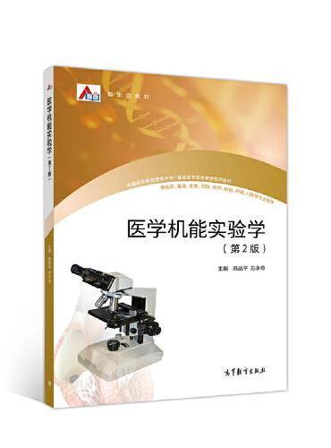 医学机能实验学(第2版)