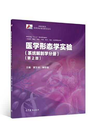 医学形态学实验(系统解剖学分册)(第2版)