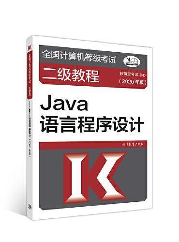 全国计算机等级考试二级教程--Java语言程序设计(2020年版)
