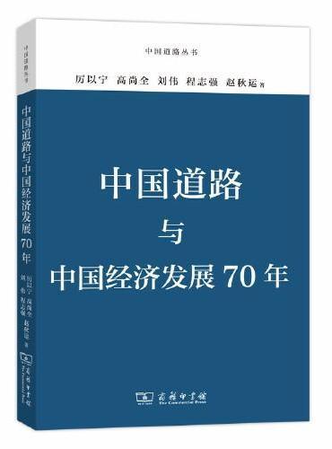 中国道路与中国经济发展70年(中国道路丛书)