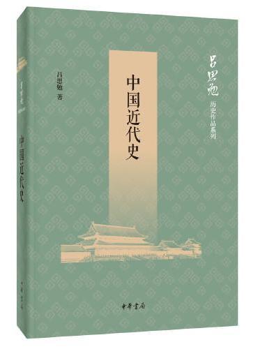 中国近代史(吕思勉历史作品系列)