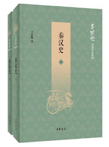 秦汉史(吕思勉历史作品系列·全2册)