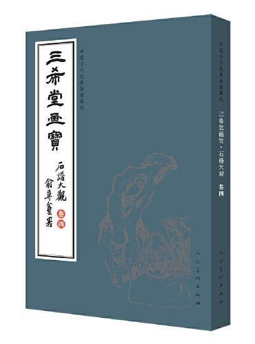 中国古代经典画谱集成 三希堂画宝 石谱大观?卷四