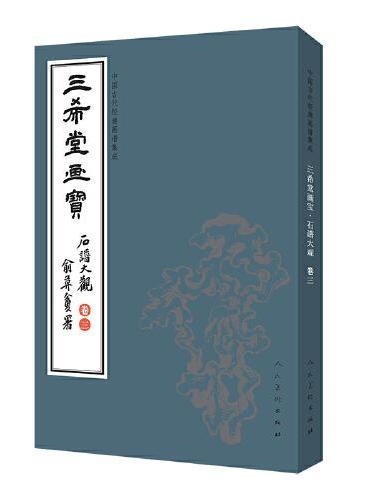 中国古代经典画谱集成 三希堂画宝 石谱大观?卷三
