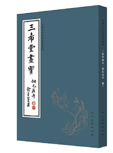 中国古代经典画谱集成 三希堂画宝 翎毛花卉?卷一