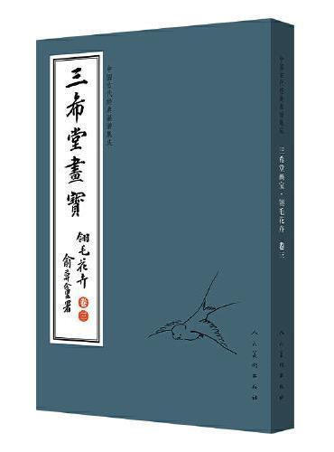 中国古代经典画谱集成 三希堂画宝 翎毛花卉?卷三