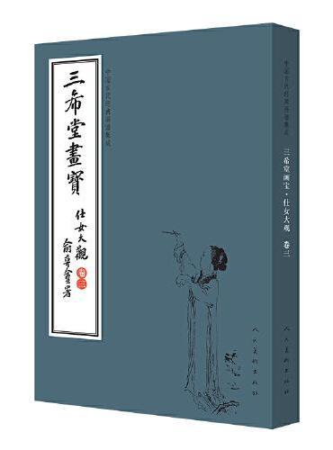 中国古代经典画谱集成 三希堂画宝 仕女大观?卷三