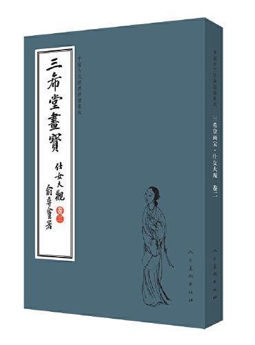 中国古代经典画谱集成 三希堂画宝 仕女大观?卷二