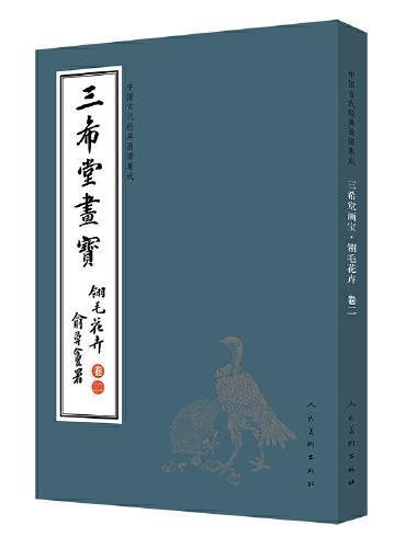 中国古代经典画谱集成 三希堂画宝 翎毛花卉?卷二