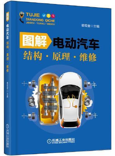 图解电动汽车 结构 原理 维修